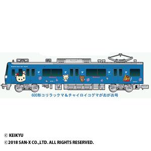 [鉄道模型]グリーンマックス (Nゲージ) 50603 京急600形「コリラックマ&チャイロイコグマがおがお号」 8両編成セット(動力付き)