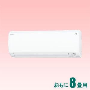 AN-25VES-W ダイキン 【標準工事セットエアコン】(10000円分工事費込) おもに8畳用 (冷房:7~10畳/暖房:6~8畳) Eシリーズ (ホワイト)