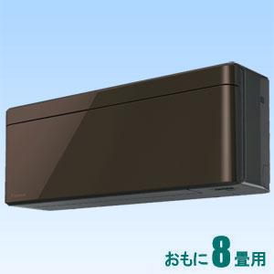AN-25VSS-T ダイキン 【標準工事セットエアコン】(10000円分工事費込)risora おもに8畳用 (冷房:7~10畳/暖房:6~8畳) Sシリーズ (グレイッシュブラウンメタリック)