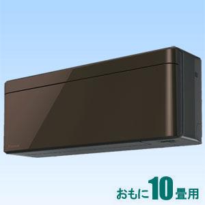 AN-28VSS-T ダイキン 【標準工事セットエアコン】(10000円分工事費込)risora おもに10畳用 (冷房:8~12畳/暖房:8~10畳) Sシリーズ (グレイッシュブラウンメタリック)