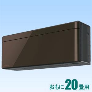 AN-63VSP-T ダイキン 【標準工事セットエアコン】(24000円分工事費込)risora おもに20畳用 (冷房:17~26畳/暖房:16~20畳) Sシリーズ 電源200V (グレイッシュブラウンメタリック)