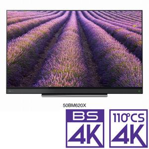 (標準設置料込_Aエリアのみ)50BM620X 東芝 50V型地上・BS・110度CSデジタル4Kチューナー内蔵 LED液晶テレビ (別売USB HDD録画対応)REGZA