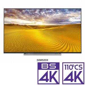 (標準設置料込_Aエリアのみ)50M520X 東芝 50V型地上・BS・110度CSデジタル4Kチューナー内蔵 LED液晶テレビ (別売USB HDD録画対応)REGZA