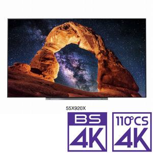 (標準設置料込_Aエリアのみ)55X920 東芝 55V型 有機ELパネル 地上・BS・110度CSデジタル4Kチューナー内蔵テレビ (別売USB HDD録画対応)REGZA