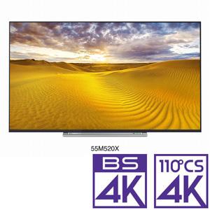(標準設置料込_Aエリアのみ)55M520X 東芝 55V型地上・BS・110度CSデジタル4Kチューナー内蔵 LED液晶テレビ (別売USB HDD録画対応)REGZA