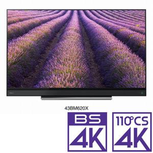 (標準設置料込_Aエリアのみ)43BM620X 東芝 43V型地上・BS・110度CSデジタル4Kチューナー内蔵 LED液晶テレビ (別売USB HDD録画対応)REGZA