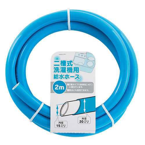 公式通販 保障 436-301-2 カクダイ 給水ホース 二槽式洗濯機用 2m 4363012