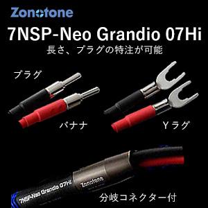 7NSP-Neo Grandio 07Hi-1.0YB ゾノトーン スピーカーケーブル(1.0m・ペア)【受注生産品】アンプ側(Yラグ)⇒スピーカー側(バナナプラグ) Zonotone