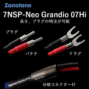 7NSP-Neo Grandio 07Hi-4.0YB ゾノトーン スピーカーケーブル(4.0m・ペア)【受注生産品】アンプ側(Yラグ)⇒スピーカー側(バナナプラグ) Zonotone