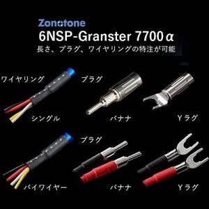 6NSP-Granster 7700α-2.0m-Y2B4 ゾノトーン スピーカーケーブル(2.0m・ペア)【受注生産品】アンプ側(Yラグ)→スピーカー側(バナナプラグ・バイワイヤリング仕様) Zonotone