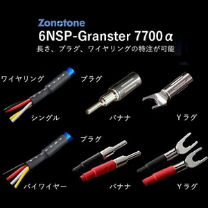 6NSP-Granster 7700α-4.0m-Y2B2 ゾノトーン スピーカーケーブル(4.0m・ペア)【受注生産品】アンプ側(Yラグ)→スピーカー側(バナナプラグ) Zonotone