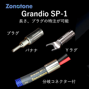 Grandio SP-1-2.0-YY ゾノトーン スピーカーケーブル(2.0m・ペア)【受注生産品】アンプ側(Yラグ)⇒スピーカー側(Yラグ) Zonotone
