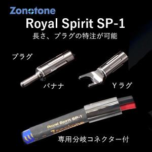 Royal Spirit SP-1-2.5-YB ゾノトーン スピーカーケーブル(2.5m・ペア)【受注生産品】アンプ側(Yラグ)⇒スピーカー側(バナナプラグ) Zonotone