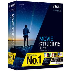 VEGAS Movie Studio 15 Suite ソースネクスト