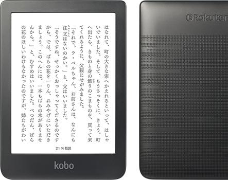 N249-KJ-BK-S-EP kobo 電子書籍リーダー Kobo Clara HD あなたの読書生活を輝かせる進化したエントリーモデル