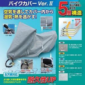 HI-TECNO2-4L 平山産業 透湿防水バイクカバー Ver.2(4L)