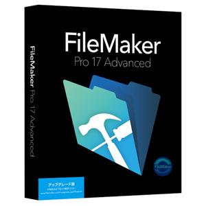FileMaker Pro 17 Advanced アップグレード ファイルメーカー ※パッケージ版