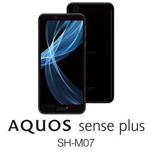 SH-M07-B シャープ AQUOS sense plus SH-M07 ブラック 5.5インチ SIMフリースマートフォン[メモリ 3GB/ストレージ 32GB]