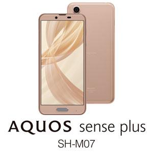 SH-M07-C シャープ AQUOS sense plus SH-M07 ベージュ 5.5インチ SIMフリースマートフォン[メモリ 3GB/ストレージ 32GB]