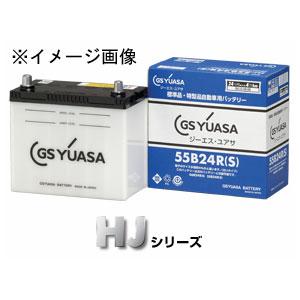 HJ 58R GSユアサ 国産車バッテリー【他商品との同時購入不可】 HJ ・Hシリーズ