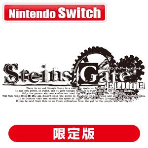【特典付】【Nintendo Switch】STEINS;GATE ELITE 完全受注生産限定版 5pb. [FVGK-0165 NSW シュタインズゲートエリート ゲンテイ]