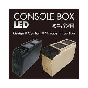 EM-3012 錦産業 コンソールボックスLED ワイド ミニバン用(ベージュ)
