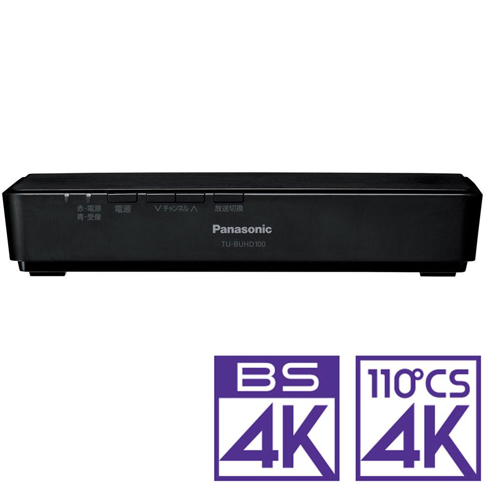 TU-BUHD100 パナソニック BS/CS 4K録画対応チューナー新4K衛星放送対応 Panasonic 4Kチューナー