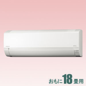 RAS-A56G2-W 日立 【標準工事セットエアコン】(18000円分工事費込) おもに18畳用 (冷房:15~23畳/暖房:15~18畳) Aシリーズ 電源200V (スターホワイト)