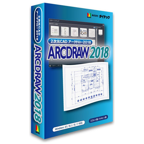 ARCDRAW 2018 ダイテック ※パッケージ版