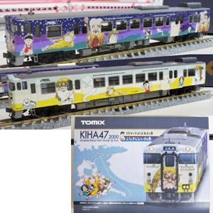 [鉄道模型]トミックス (Nゲージ) 98055 JR キハ47-2000形ディーゼルカー(砂かけばばあ列車・こなきじじい列車)セット(2両)