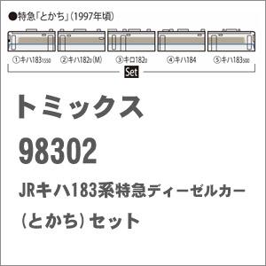 [鉄道模型]トミックス (Nゲージ) 98302 JR キハ183系特急ディーゼルカー(とかち)セット(5両)