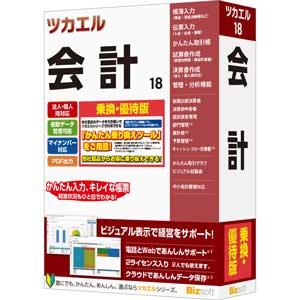 ツカエル会計 18 乗換・優待版 ビズソフト ※パッケージ版