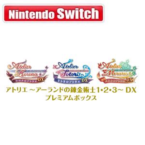 【封入特典付】【Nintendo Switch】アトリエ ~アーランドの錬金術士1・2・3~ DX プレミアムボックス ガスト [KTGS-S0430スイッチアーランドDX]