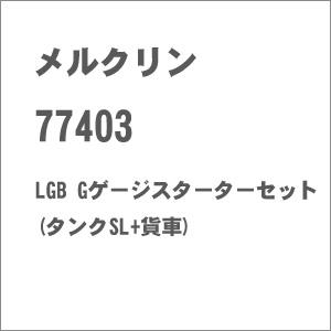 【100円OFF?当店限定クーポン 6/20 23:59迄】[鉄道模型]LGB (G)77403 LGB Gゲージスターターセット(タンクSL+貨車)