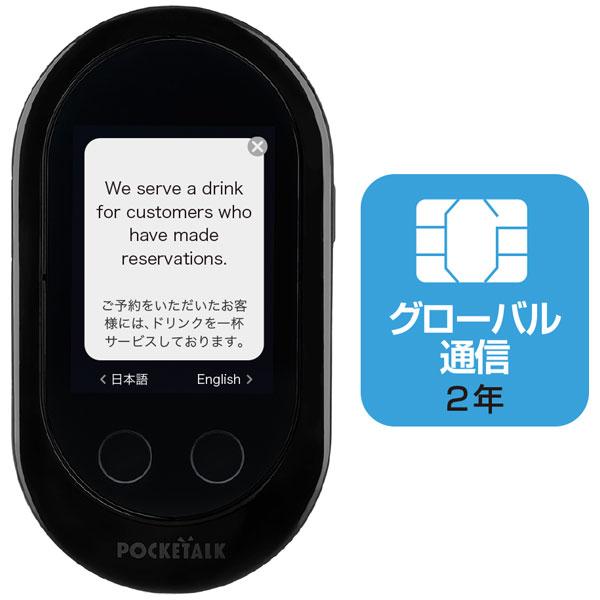 ポケト-クWブラツクSIM ソースネクスト POCKETALK(ポケトーク)Wシリーズ 専用グローバル通信SIM(2年)モデル ブラック W1PGK