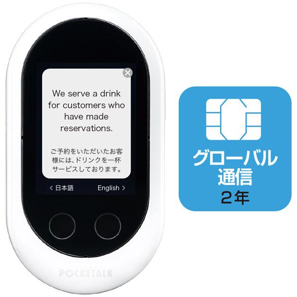 ポケト-クWホワイトSIM ソースネクスト POCKETALK (ポケトーク)Wシリーズ ホワイト + 専用グローバル通信SIM(2年)付き ホワイト W1PGW タップ1つで言葉の壁をなくす、先進の「通訳」デバイス 次世代モデル