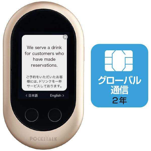ポケト-クWゴ-ルドSIM ソースネクスト POCKETALK(ポケトーク)Wシリーズ 専用グローバル通信SIM(2年)モデル ゴールド W1PGG