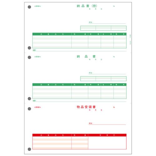 PA5302 PCA 納品書(納品書〔控〕/納品書/受領書) 500枚