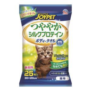つややかシルクプロテイン ボディータオル 猫用 25枚 アース・ペット ボデイタオルネコヨウ25P