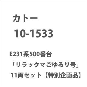 [鉄道模型]カトー (Nゲージ) 10-1533 E231系500番台「リラックマごゆるり号」 11両セット【特別企画品】