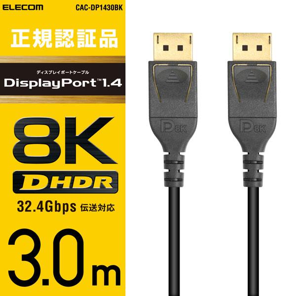 CAC-DP1430BK エレコム DisplayPort 1.4対応ケーブル(ブラック)3.0m