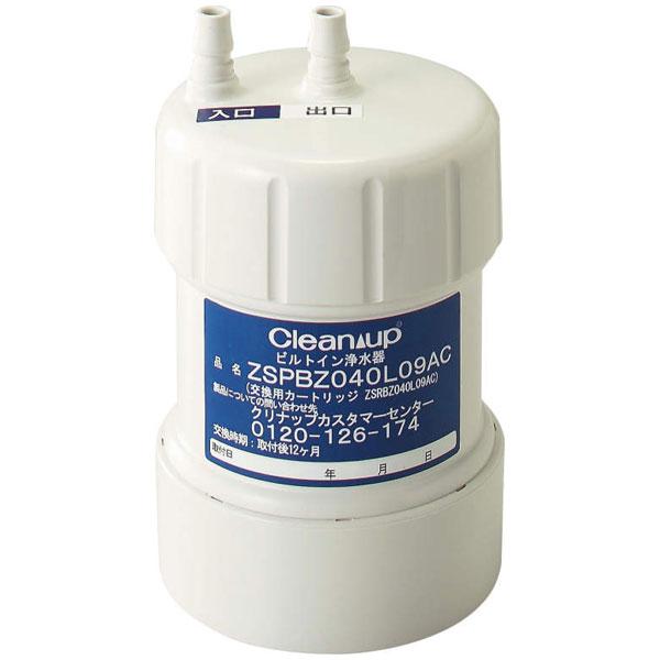 ZSRBZ040L09AC クリナップ 浄水器用交換カートリッジビルトイン用 1個入り Cleanup