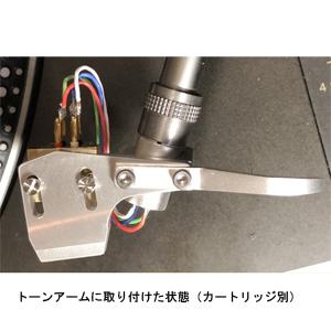 MITCHAKU-Z フィデリックス ヘッドシェル【発展タイプ】 FIDELIX