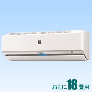 AY-J56X2-W シャープ 【標準工事セットエアコン】(18000円分工事費込) 高濃度プラズマクラスターNEXT搭載 おもに18畳用 (冷房:15~23畳/暖房:15~18畳) JXシリーズ 電源200V (ホワイト系)