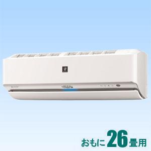 AY-J80X2-W シャープ 【標準工事セットエアコン】(24000円分工事費込) 高濃度プラズマクラスターNEXT搭載 おもに26畳用 (冷房:22~33畳/暖房:21~26畳) JXシリーズ 電源200V (ホワイト系)
