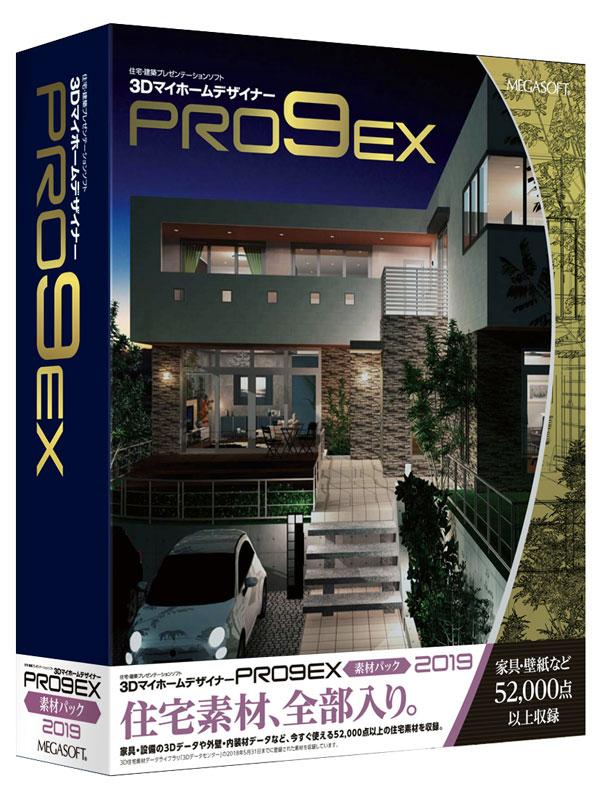 3DマイホームデザイナーPRO9 EX 素材パック2019 メガソフト ※パッケージ版