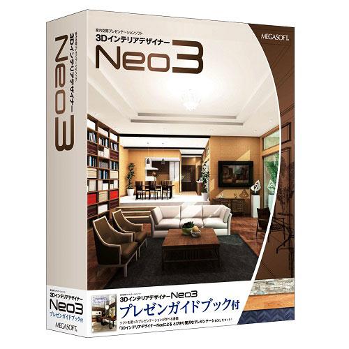 3DインテリアデザイナーNeo3プレゼンガイドブック付 メガソフト ※パッケージ版