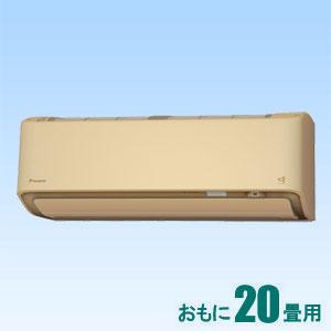 AN-63WRP-C ダイキン 【標準工事セットエアコン】(24000円分工事費込) うるさら7 おもに20畳用 (冷房:17~26畳/暖房:16~20畳) Rシリーズ 電源200V (ホワイト)