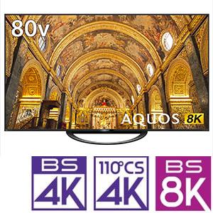 (標準設置料込_Aエリアのみ)8T-C80AX1 シャープ 80型地上・BS・110度CSデジタル 8Kチューナー内蔵テレビ (別売USB HDD録画対応) 8K対応AQUOSAndroid TV 機能搭載