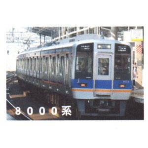 [鉄道模型]パーミル (N) Ns026 南海電鉄8000系 ペーパーキット(4両編成)